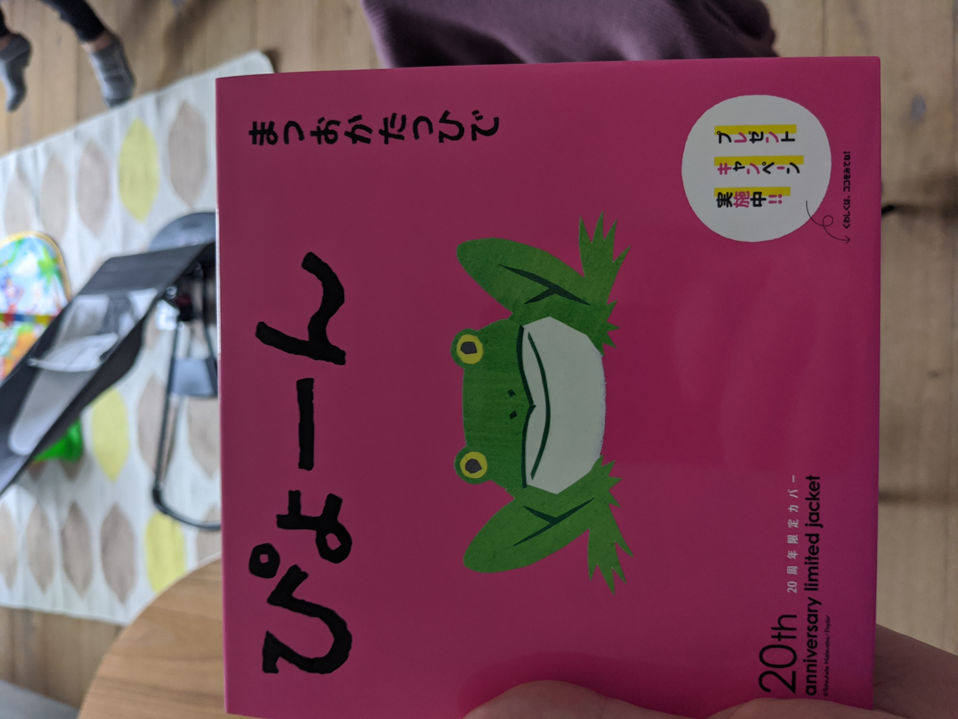 I Finished Reading My First Book In Japanese Today Modern Web Development With Chrome By Paul Kinlan